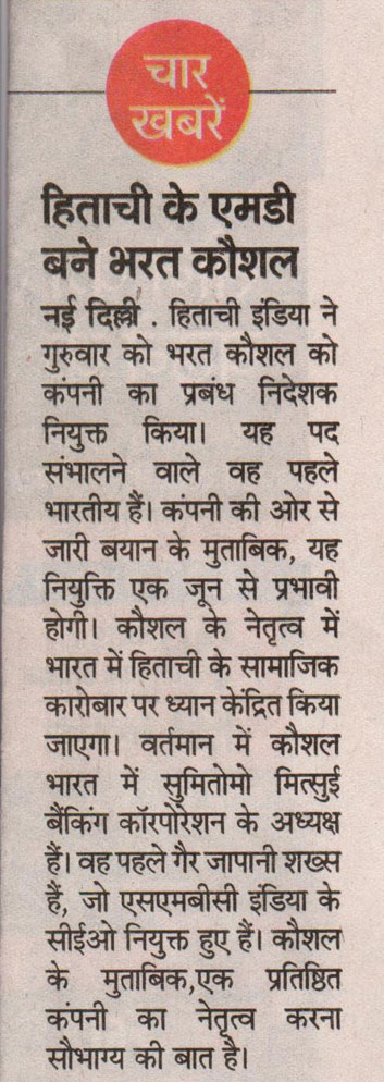 Rajasthan Patrika covers the appointment of Hitachi India's new MD
